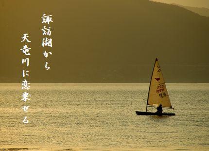 ながの諏訪湖ヨット2恋乗せる