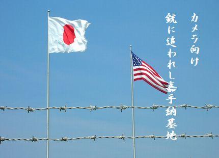 おきなわ基地日米国旗カメラ向け