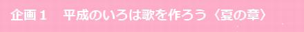 ピンク帯平成のいろは歌夏