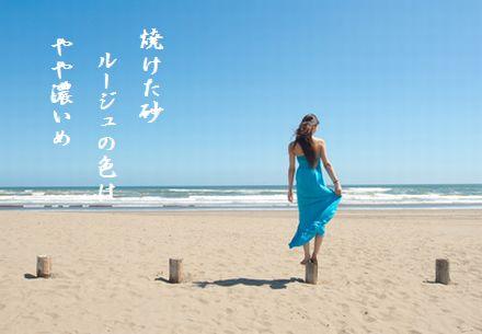 やけた砂と女性ルージュの色