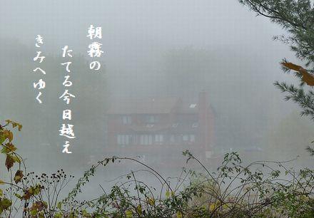 あさ霧今日越え