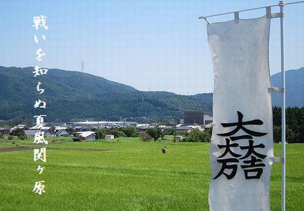 ぎふ関ヶ原石田三成陣跡夏風