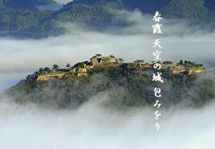 ひょうご竹田城4天空の城