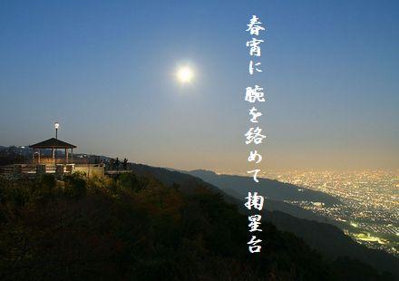 ひょうご摩耶山夜景3春宵