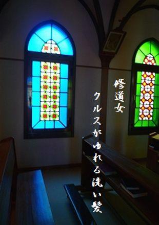 ながさき五島ステンドグラス3修道女