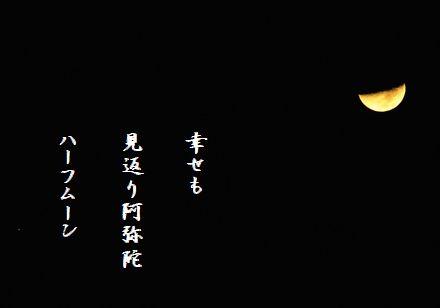 つき(上弦の月)見返り阿弥陀