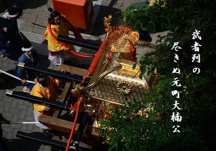 ひょうご湊川神社楠公祭武者列