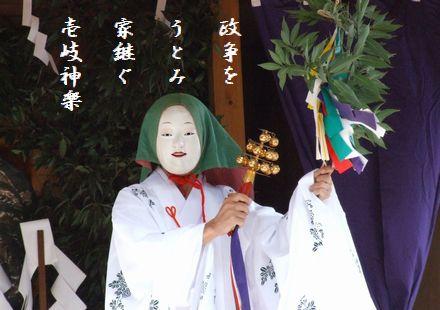 ながさき壱岐神楽