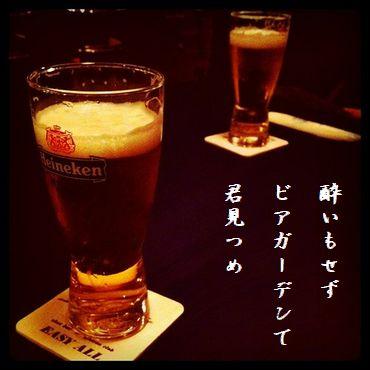 なまビール6君見つめ