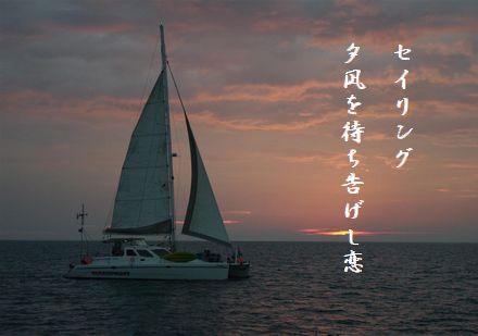 セーリング7夕凪を待ち