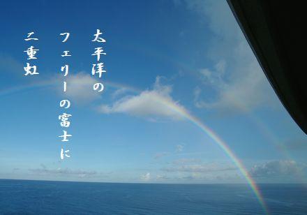 ふたえ虹12F太平洋