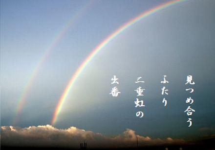 ふたえ虹11見つめ合う
