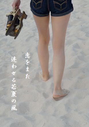 すな浜と女性恋をまた