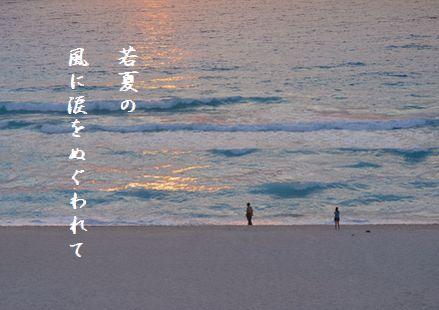 すな浜と人若夏の風
