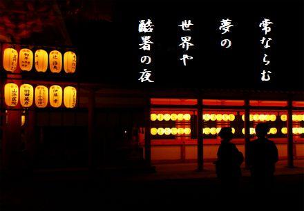きょうと下賀茂神社常ならむ