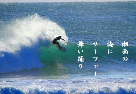サーフィン4湘南の