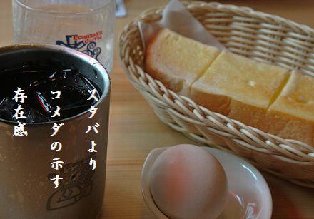 あいち米田珈琲店2スタバより