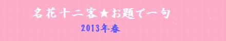 ピンク帯80名花十二客お題春