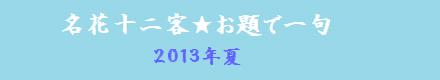 ブルー帯80名花十二客お題夏