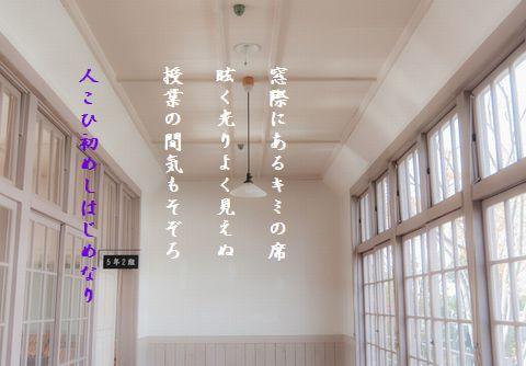 ふるい教室48文字