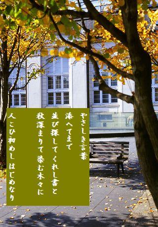としょかん京都府立図書館48文字