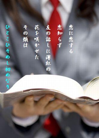 じょし高生読書48文字