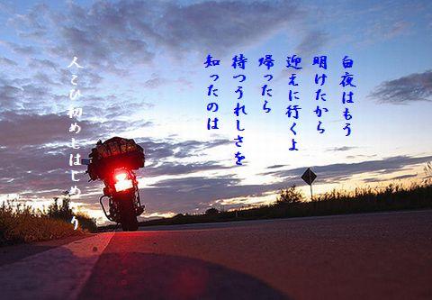 バイク(苫小牧・旅の終わり)48文字