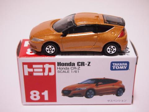 トミカ CR-Z