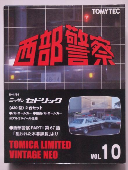 TLVN 西部警察Vol.10 セドリックパトカー
