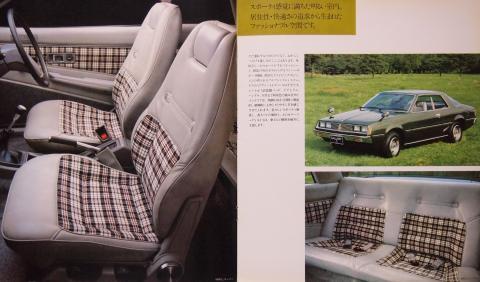 78年11月 ギャランΛ1600SLスーパー