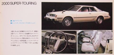 78年11月 ギャランΛ2000スーパーツーリング