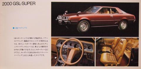 78年11月 ギャランΛ2000GSLスーパー