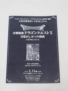 ドラゴンクエストの世界in福岡