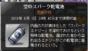 Maple130801_231349.jpg