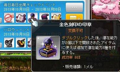 Maple130926_214005.jpg