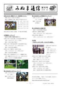 みぬま通信第50号表紙