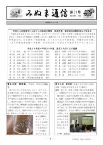 みぬま通信第51号表紙