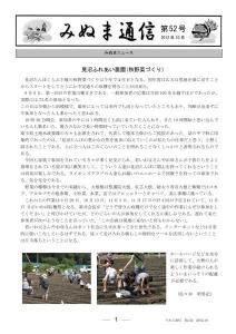 みぬま通信第52号表紙