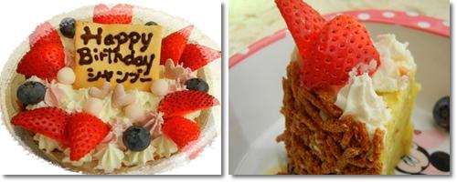 バースデーケーキお相伴
