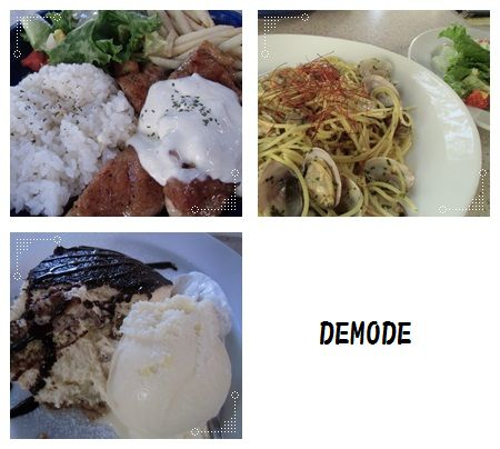 DEMODEのランチ
