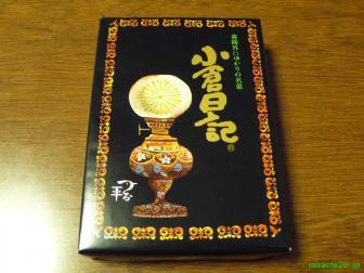 九州銘菓 小倉日記