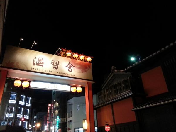 20121006_01_onsyukai.jpg