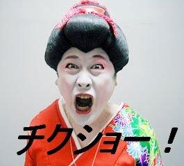 tikusho.jpg