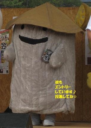 isio-san.jpg