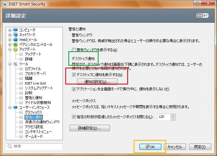 デスクトップ通知の項目
