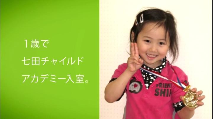 【家政婦のミタ】希衣(本田望結)ちゃん、七田チャイルドアカデミーCMに登場、1歳で入門した希衣ちゃん