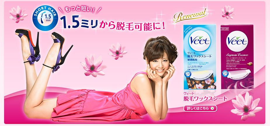 2代目【GTO】葛城美姫(西内まりや)ヴィートCMに登場、公式HPピンクワンピースの美姫2