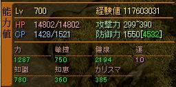 700次の無転ステ!