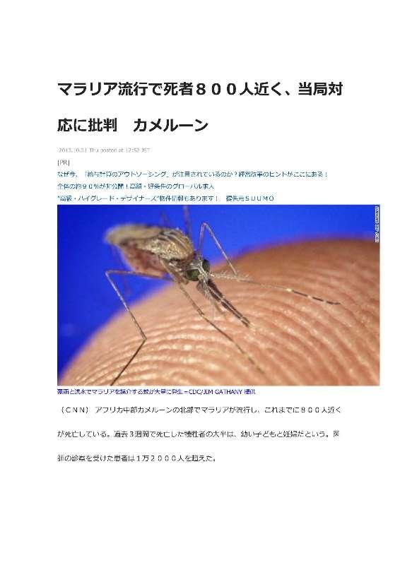 カメルーンでマラリアアウトブレイク_ページ_1
