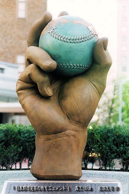 日本野球発祥の地モニュメント(ブロンズ像)松田光司 作